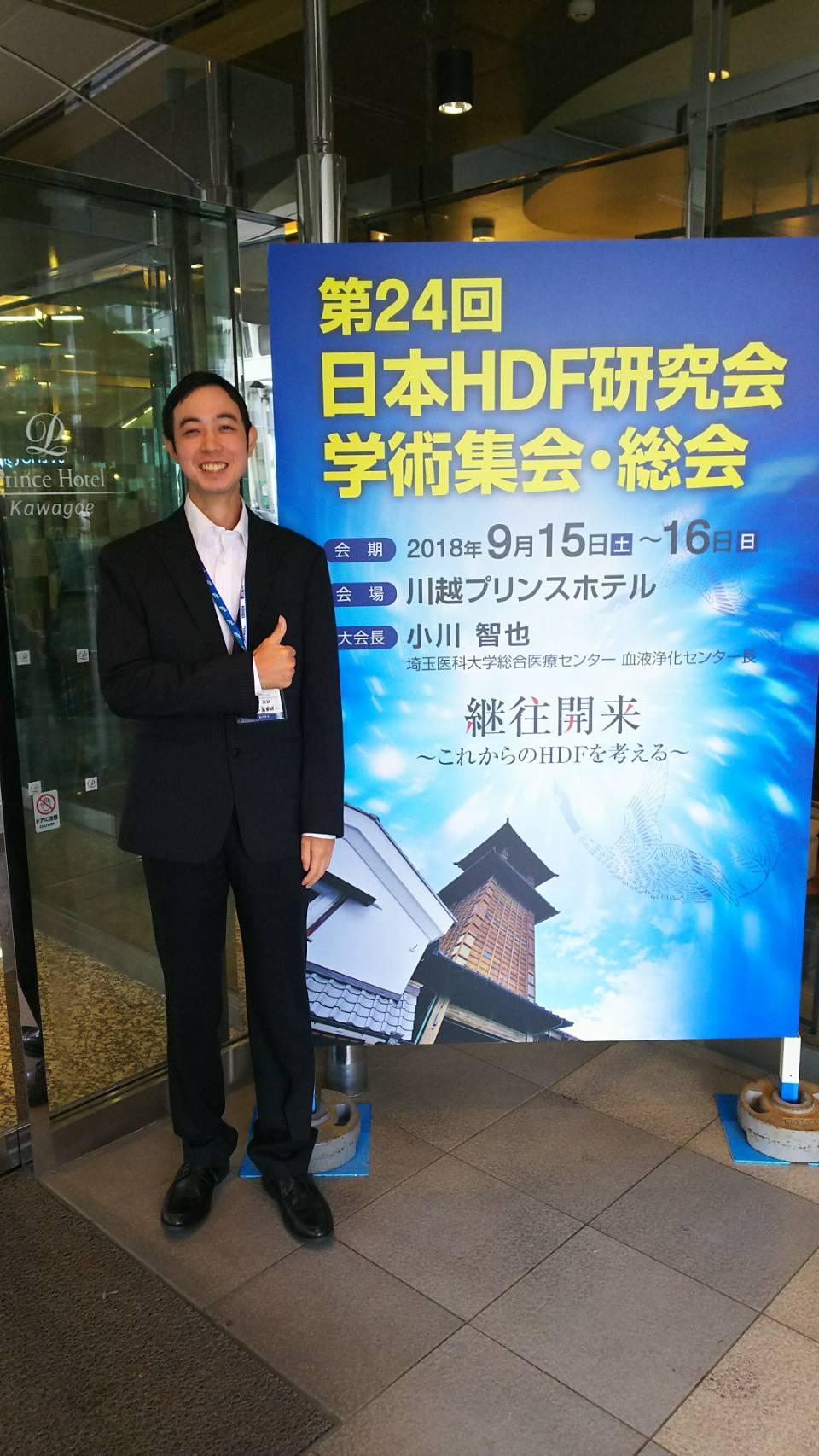 HDF研究会10