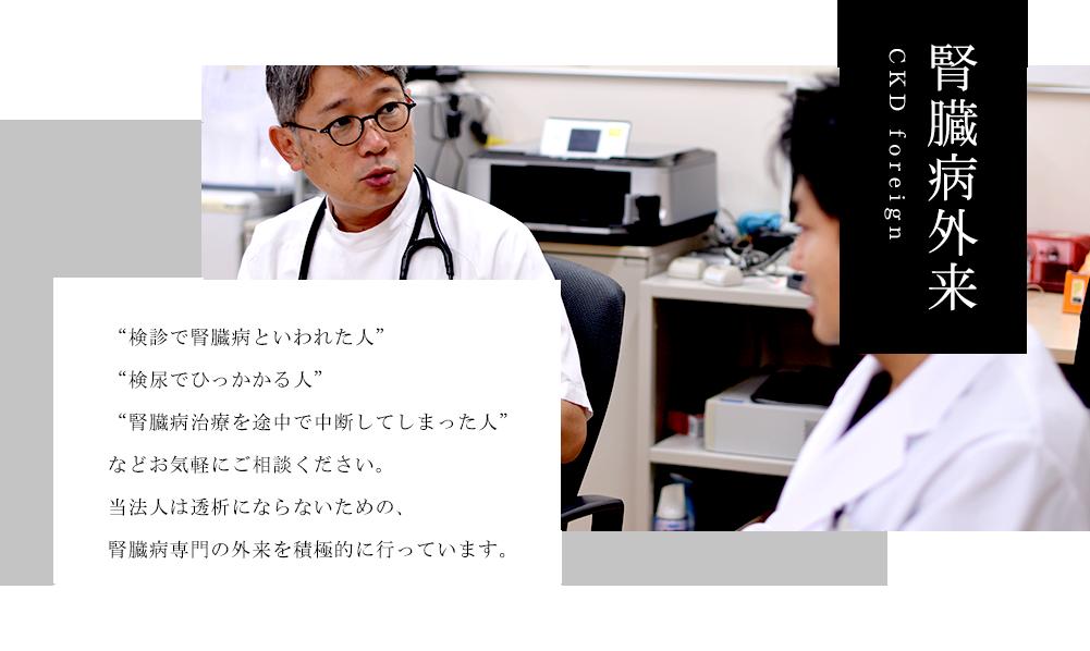 """""""検診で腎臓病といわれた人""""や""""検尿でひっかかる人""""、""""腎臓病治療をしていたが途中で中断してしまった人""""などお気軽にご相談ください。当法人は、透析にならないための""""慢性腎臓病""""専門の外来も積極的に行っています。"""