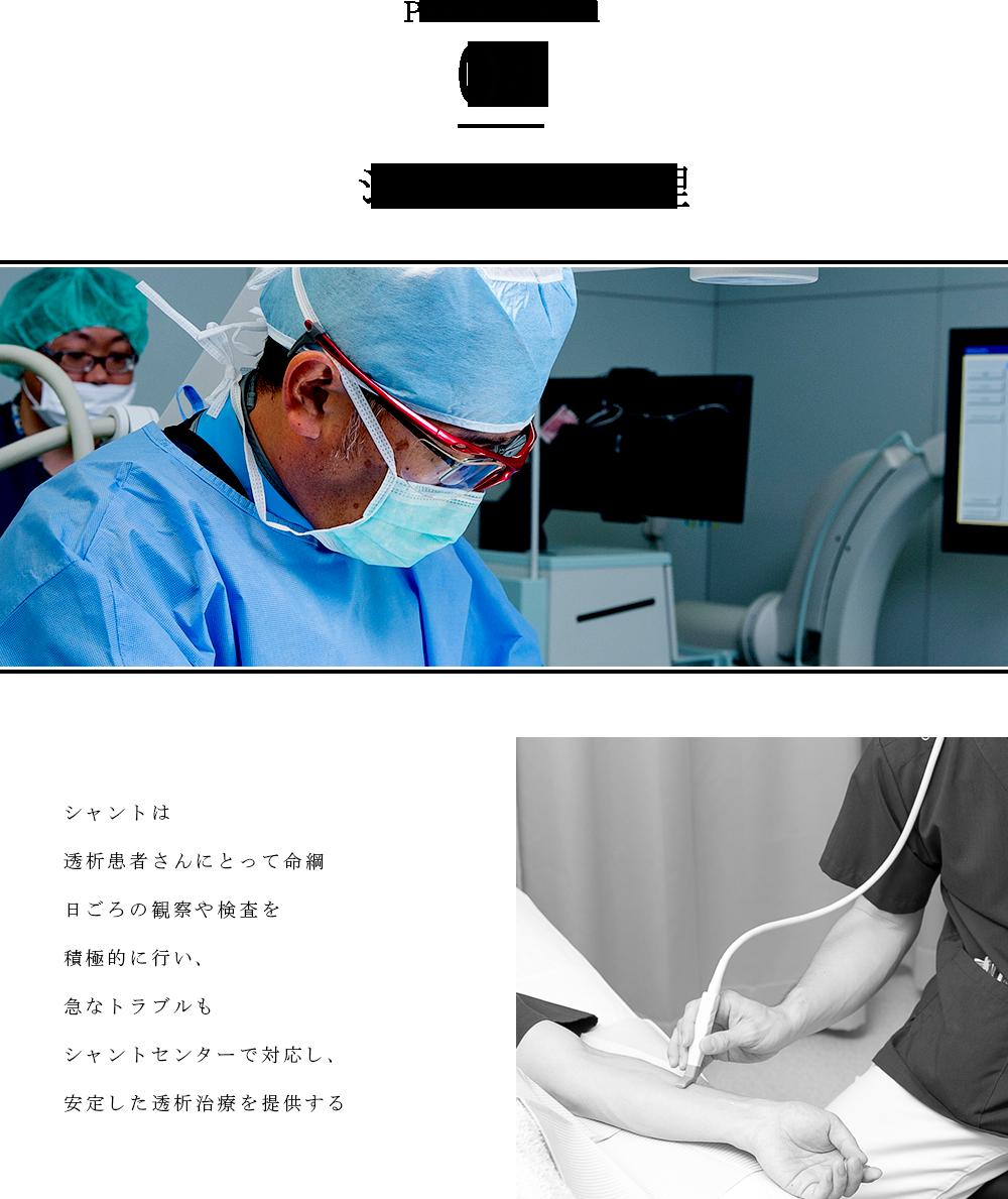 Peaceofmind04シャント管理シャントは透析患者さんにとって命綱日ごろの観察や検査を積極的に行い、急なトラブルもシャントセンターで対応し、安定した透析治療を提供する