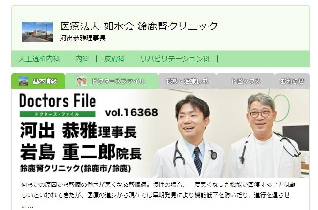 ドクターズファイル4