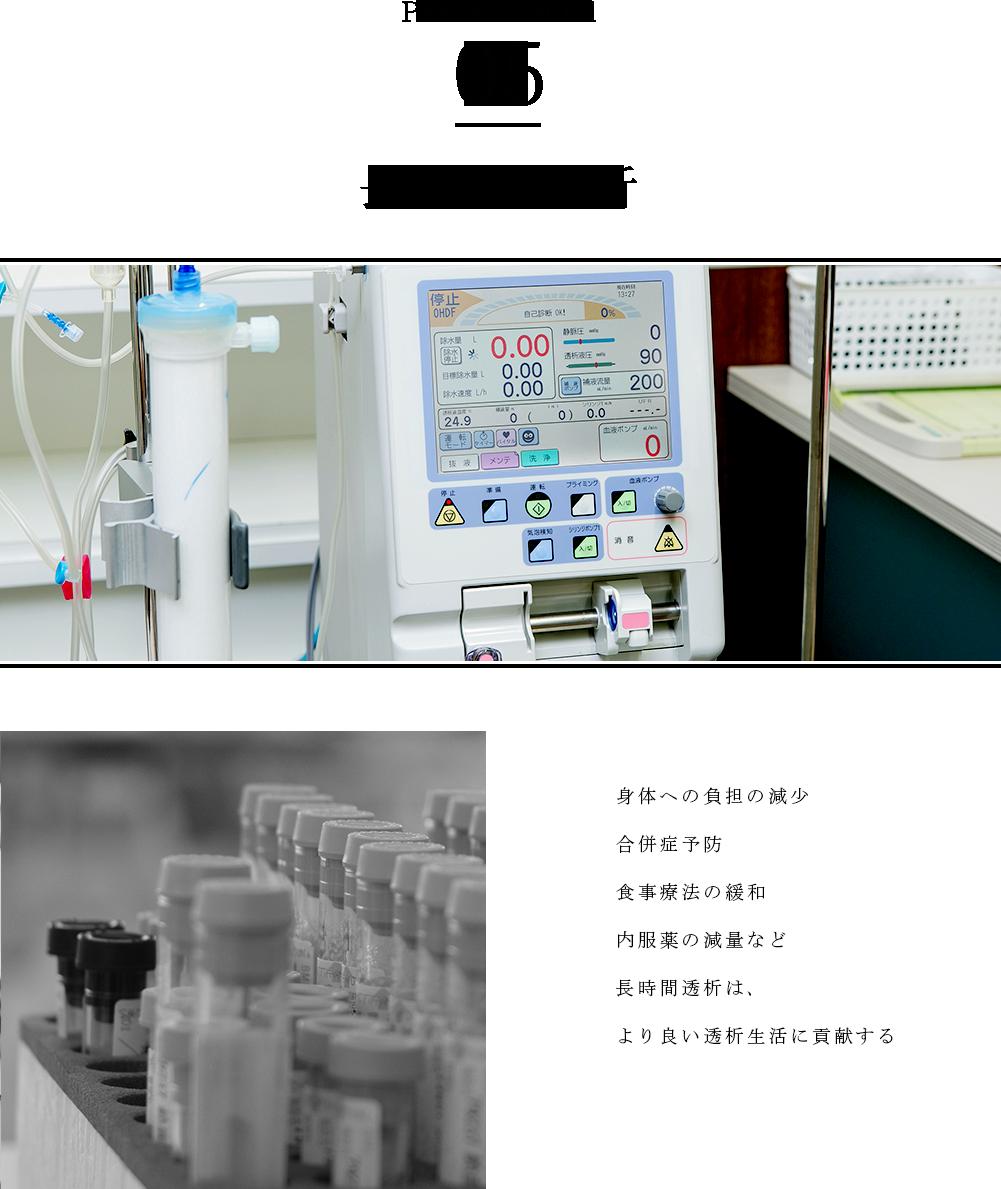Peaceofmind05長時間透析身体への負担の減少、合併症予防、食事療法の緩和、内服薬の減量など長時間透析は、より良い透析生活に貢献する