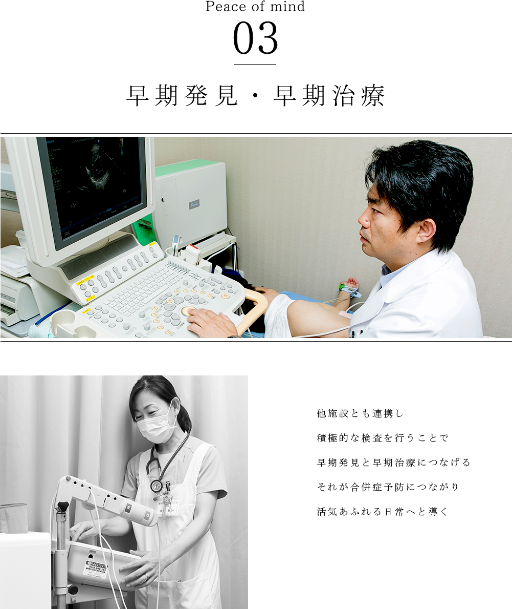 Peaceofmind03早期発見早期治療他施設とも連携し積極的な検査を行うことで早期発見と早期治療につなげるそれが合併症予防につながり活気あふれる日常へと導く