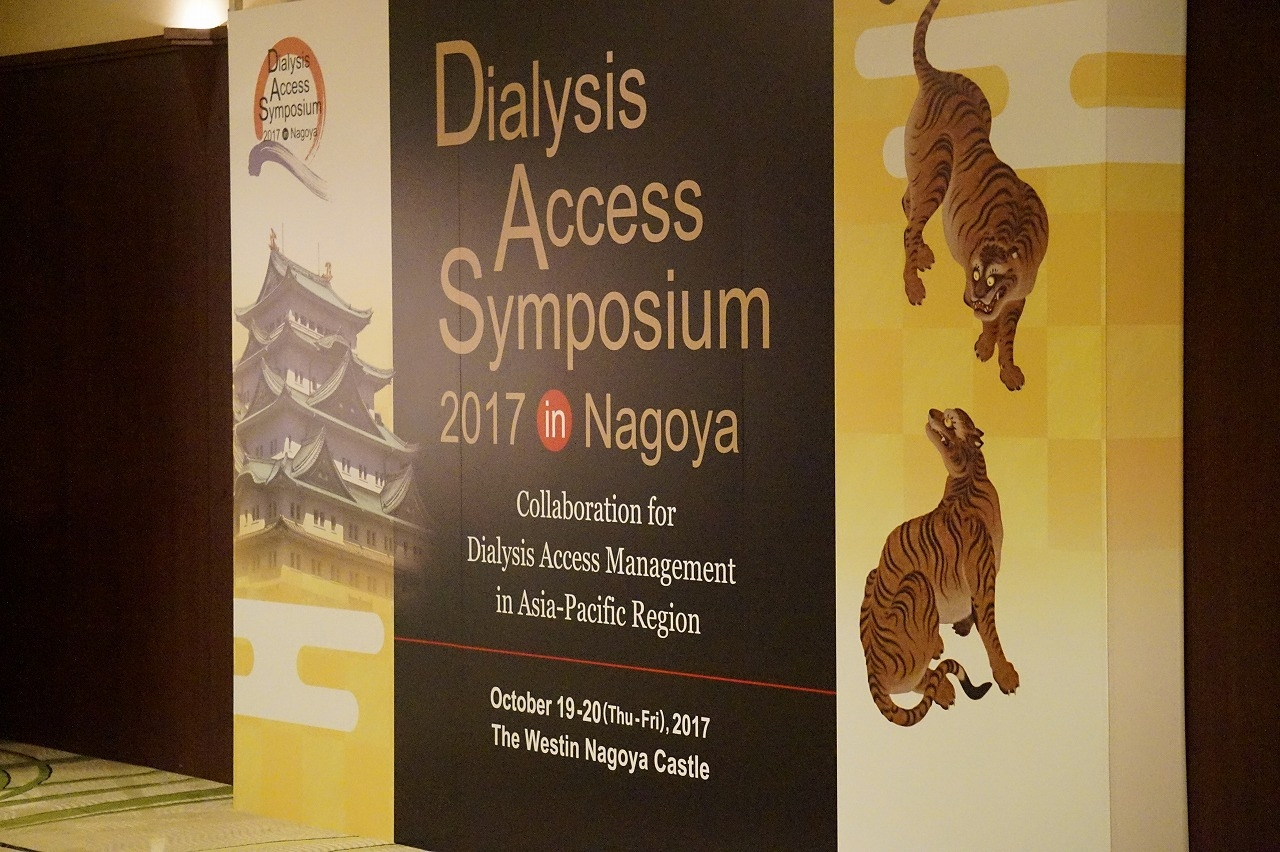 Dialysisaccess symposium1