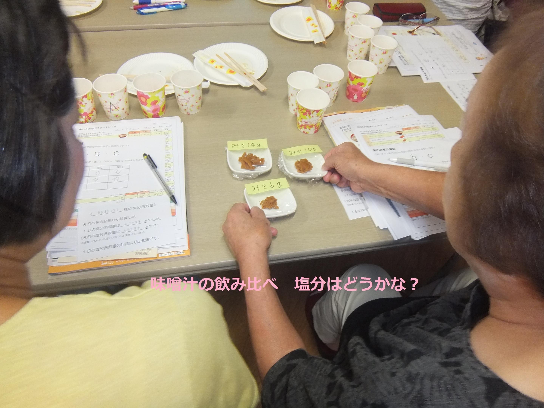 腎臓病教室4