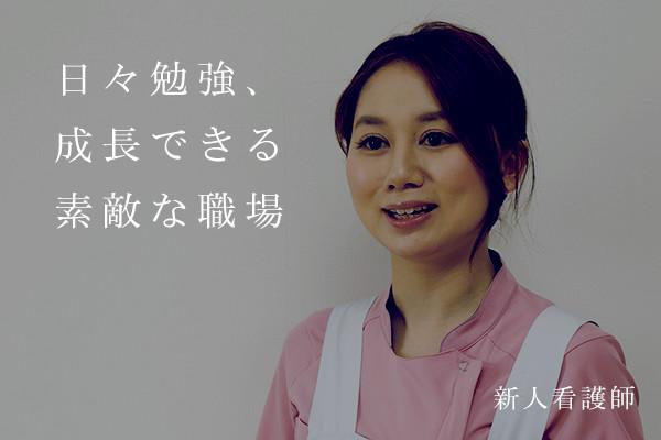 日々勉強、成長できる素敵な職場〈新人看護師〉